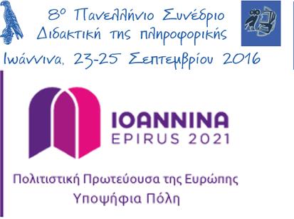 didinfo2016gr