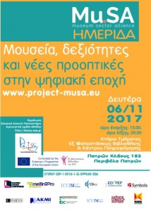 MuSA-infoday-patras-poster-el