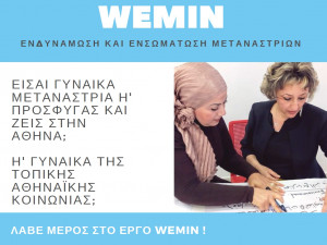 wemin-newsletter1
