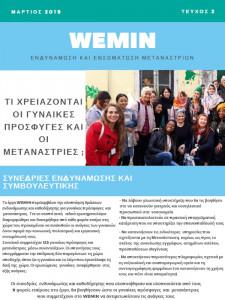 newsletter_2_gr